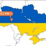 フメリニツキー州-ウクライナレポート