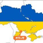オデッサ-ウクライナレポート